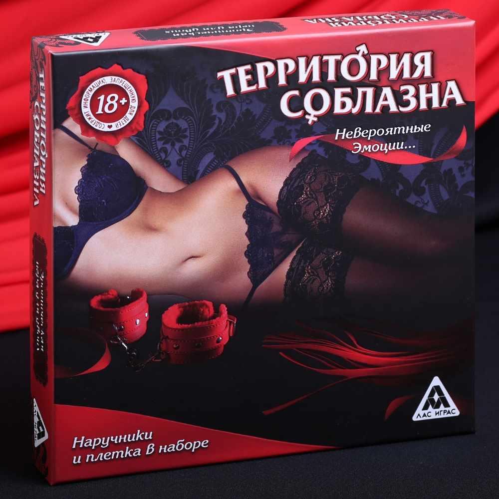 Секс Игры Купить